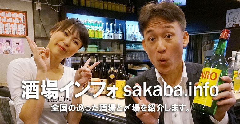 酒場インフォ  sakaba.info